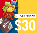 שוקולד 2 ב-$30 >>
